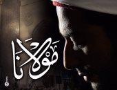 """عمرو سعد ينشر البوستر الرسمى لفيلمه الجديد """"مولانا"""""""
