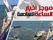 أخبار مصر للساعة 6.. ارتفاع ضحايا مركب الهجرة غير الشرعية لـ202 غريقاً