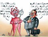 سمسار هجرة غير شرعية يبهر الشيطان بأفكاره فى كاريكاتير اليوم السابع