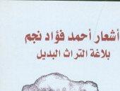 """كتاب عن أحمد فؤاد نجم يرى أنه """"بلاغة التراث البديل"""""""