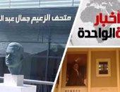 أخبار الساعة 1.. السيسي يفتتح متحف جمال عبدالناصر فى ذكرى رحيل الزعيم