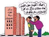 """""""الفنكوش"""" شعار حزب التضليل على فيس بوك فى كاريكاتير """"اليوم السابع"""""""