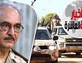 أخبار مصر للساعة العاشرة من اليوم السابع