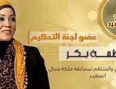"""بالفيديو.. منظمة """"ملكة جمال الصعيد"""": تلقيت تهديدات بحرق مقر تنظيم المسابقة"""