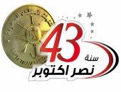 """ننشر """"لوجو"""" القوات المسلحة فى الذكرى ٤٣ لاحتفالات نصر أكتوبر"""
