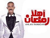 """محمد رمضان يكشف موعد عودة مسرحيته """"أهلا رمضان"""""""