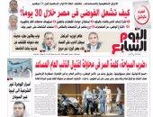 """""""اليوم السابع"""": كيف تشعل الفوضى فى مصر خلال 30 يوماً؟"""