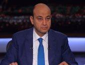 """عمرو أديب يستضيف المعارض القطرى خالد الهيل وأسرة """"الكبريت الأحمر"""" الليلة"""