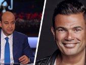 """عمرو دياب يكشف لـ""""أديب"""" استعداداته لـ""""حفل الماسة"""" فى ذكرى 6 أكتوبر"""