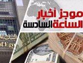 """أخبار مصر للساعة السادسة مساءً من """"اليوم السابع"""""""