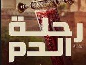 """إبراهيم عيسى يحتفل بصدور الطبعة الثالثة لرواية """"رحلة الدم"""" الخميس"""
