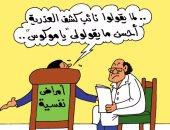 """نائب كشف العذرية """"مبيعرفش"""".. فى كاريكاتير """"اليوم السابع"""""""