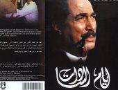 """وائل الإبراشي يعرض لقطة نادرة للفنان أحمد زكى فى كواليس """"أيام السادات"""""""