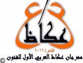 انطلاق مهرجان عكاظ العربى الأول للفنون..  18 أكتوبر