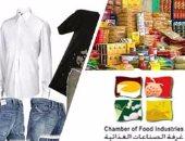 غرفة الصناعات الغذائية باتحاد الصناعات: تطوير 70 شركة صغيرة ومتوسطة