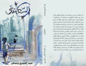 """تعرف على 10 مجموعات قصصية تنافس على جائزة """"ملتقى الكويت"""""""
