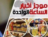 """أخبار مصر للساعة الواحدة ظهراً من """"اليوم السابع"""""""