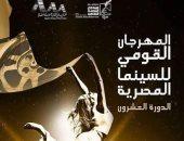 عروض القومى للسينما المصرية ضمن فعاليات الأقصر عاصمة الثقافة العربية