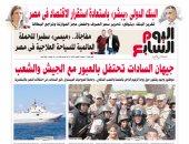 """""""اليوم السابع"""": البنك الدولى """"يبشر"""" باستعادة استقرار الاقتصاد فى مصر"""