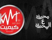"""تحت شعار """"محطة ع المحطة"""".. افتتاح """"راديو كيميت"""" أول إذاعة بمترو الأنفاق"""