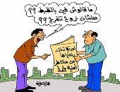 مواطنون يسخرون من توقع أمريكا حدوث مخاطر بمصر فى كاريكاتير اليوم السابع