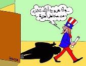 توزيع المهام بين الأمريكان والإرهابية فى كاريكاتير اليوم السابع