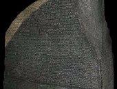 س و ج.. كيف استطاع شامبليون فك الرموز الهيروغليفية على حجر رشيد؟