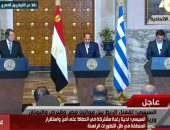 السيسى: المباحثات المصرية اليونانية القبرصية بناءة وتناولت قضايا الهجرة
