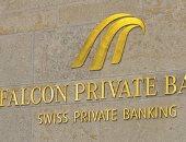 مصادر: بنك فالكون السويسرى يغير الرئيس التنفيذى ورئيس مجلس الإدارة