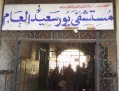 ابنة مريضة تستغيث من إهمال مستشفى بورسعيد العام