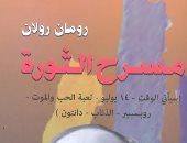 هيئة الكتاب تصدر كتاب مسرح الثورة من تأليف رومان رولان