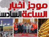 """موجز أخبار مصر للساعة 6 مساء من """" اليوم السابع"""""""