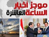 """موجز أخبار مصر للساعة العاشرة مساءً من """"اليوم السابع"""""""