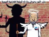 شياطين النور تحلق فوق سماء سوريا.. فى كاريكاتير اليوم السابع