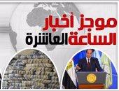 """أخبار مصر للساعة العاشرة مساءً من """"اليوم السابع"""""""