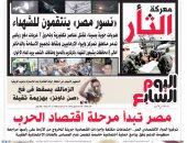 """""""اليوم السابع"""": """"نسور مصر"""" ينتقمون للشهداء"""