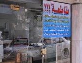 بالفيديو والصور.. محلات جزارة تغلق أبوابها احتجاجًا على أسعار اللحوم
