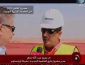 مدير مشروع الطرق بالعاصمة الجديدة: عرض الشارع يصل لـ124 مترا