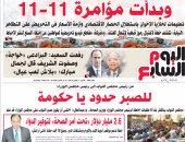 """اليوم السابع: """"وبدأت مؤامرة 11/11"""""""