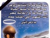 """""""الخال"""" ينعى شهداء القوات المسلحة.. فى كاريكاتير """"اليوم السابع"""""""
