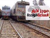 """موجز أخبار مصر للساعة 1 ظهرا من """" اليوم السابع"""""""