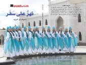 """مناقشة """"نهر على سفر"""" لـ أشرف أبو اليزيد باتحاد كتاب مصر"""