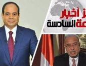 """موجز أخبار مصر للساعة السادسة مساء من """"اليوم السابع"""""""