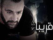 """أحمد السقا يكشف عن بوستر فيلمه الجديد """"هروب اضطرارى"""""""