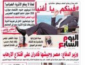 اليوم السابع: وزير الدفاع: مصر وجيشها قادران على اقتلاع الإرهاب