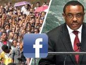 """إثيوبيا تعلن الطوارئ بحفنة محظورات لمواجهة أورومو.. السجن 5 أعوام عقوبة النشر بـ""""فيس بوك"""".. منع الدبلوماسيين من مغادرة أديس أبابا.. حظر بعض وسائل الإعلام الأجنبية.. حظر إشارة """"X"""" بسبب عداء الأولمبياد"""