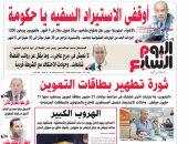 """""""اليوم السابع"""": ثورة تطهير بطاقات التموين"""
