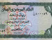 وزارة التخطيط اليمنية: أزمة السيولة تضرب الاقتصاد والنظام المالى والمصرفى