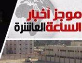 """موجز أخبار مصر  للساعة 10 مساءً من """"اليوم السابع"""""""