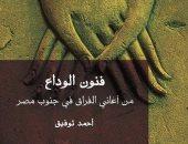 """""""فنون الوداع"""" كتاب جديد لأحمد توفيق يجمع حكايات الوجع فى الصعيد"""